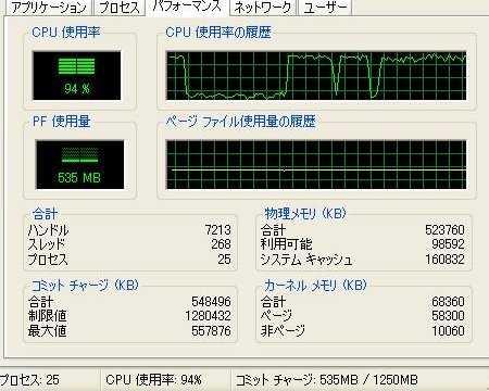 CPU使用率94%